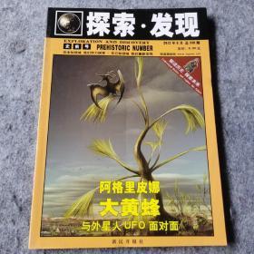《探索·发现》史前号 2012年8月  总338期