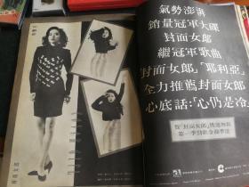 梅艳芳 彩页 唱片广告页 8开