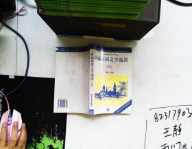 新编英国文学选读【上】