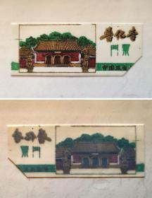 五台山普化寺(绿色无背文) 塑料门票