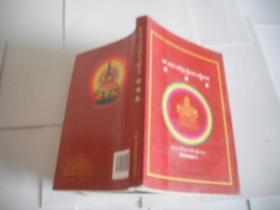 课诵集 : 藏文