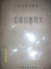 怎样写应用文 语文学习丛书/王翊/1953年/九品边缘破损/WL136