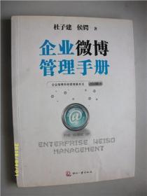 企业微博手册/杜子建等/2011年/九品/WL036