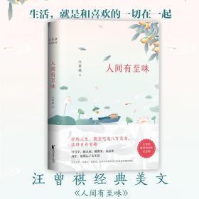人间有至味(精装)汪曾祺典藏文集 美食生活美文精选中国文学散文