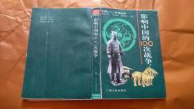 影响中国的100次战争