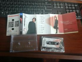 老磁带:郭峰 (移情别恋)正版原版,有北京京文音像公司原盒【歌片上有郭峰签名】