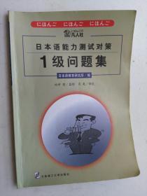 日本语能力测试对策 一级问题集