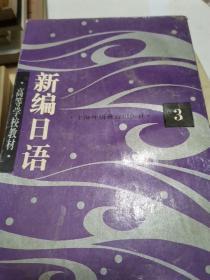高等学校教材新编日语第三册