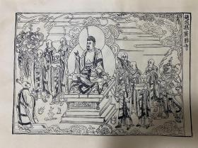 赵城金藏卷首图《释迦说法图》