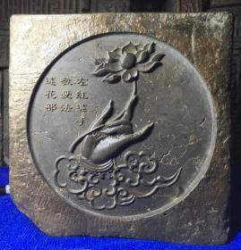 汉代万岁铭文砖砚,砚池后挖,万岁铭文为汉代老字