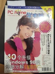 学电脑 四月号 1999年4月