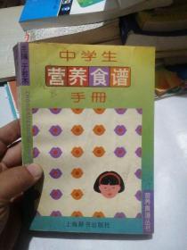 中学生营养食谱手册