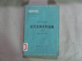 近代亚洲史料选辑(上册)