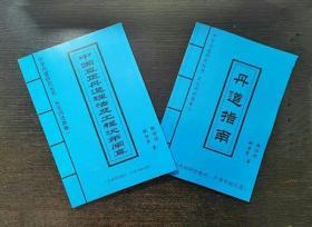 《中国真正丹道天元丹法》+《丹道指南》一二卷合售