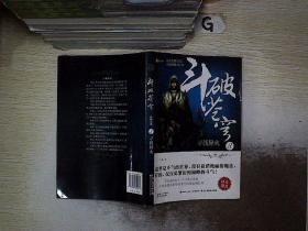 斗破苍穹3·寻找异火..