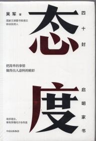 精装本:《态度》【把简单的事情做得出人意料的精彩 四十封 启明家书。未开封】