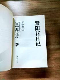 EFA409022 紫阳花日记【一版一印】