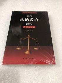 中国法治政府建设:原理与实践(全新未拆封原包装)