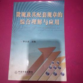 货规及其配套规章的综合理解与应用