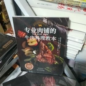 17   專業肉鋪的牛肉料理教本/湯瑪仕肉鋪;張詣  (16開 有塑封 正版