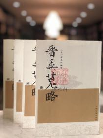 晋乘蒐略(全四册)