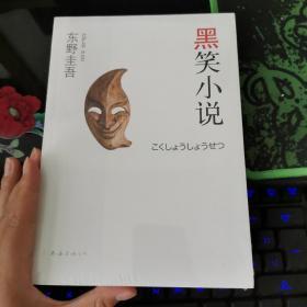 黑笑小说:东野圭吾作品11(全新未开封)