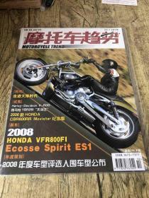 摩托车趋势2008年10月(总第58期)