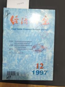 经济研究 月刊 1997年第12期 总第356期