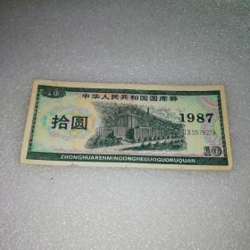 1987年十元国库券~5579376