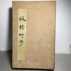 5829.画册'板桥竹子'