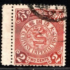 实图保真清朝清普14三次蟠龙邮票伦敦版无水印深红色2分销宽边带过桥A1