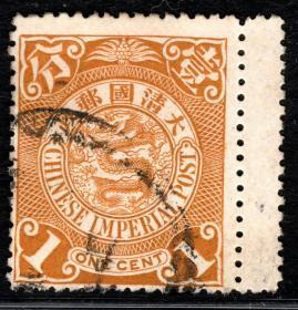 实图保真清朝清普14三次蟠龙伦敦版邮票1分销过桥带边集邮收藏23