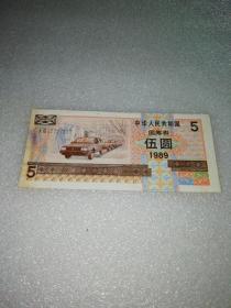1989年五元国库券~02727300