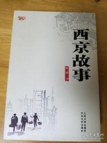 陈彦签名本《西京故事》