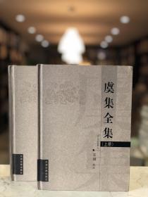 虞集全集(16开精装 全二册)