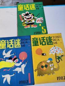 创刊号:童话迷(1987年第1期)+童话迷(1987年第2期)+童话迷(1988年第5期)/3本合售