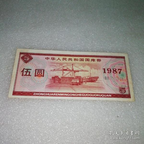 1987年五元国库券~7577019