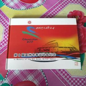第六届亚洲冬季运动会纪念:邮票套装,纪念封,首日封纪念邮票,大版张