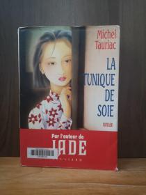 La tunique de soie: Áo lụa : roman (French Edition) (法文原版