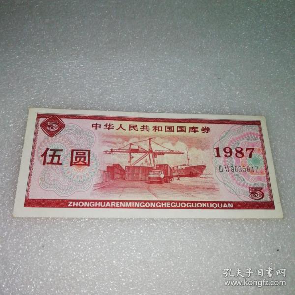 1987年五元国库券~9035847