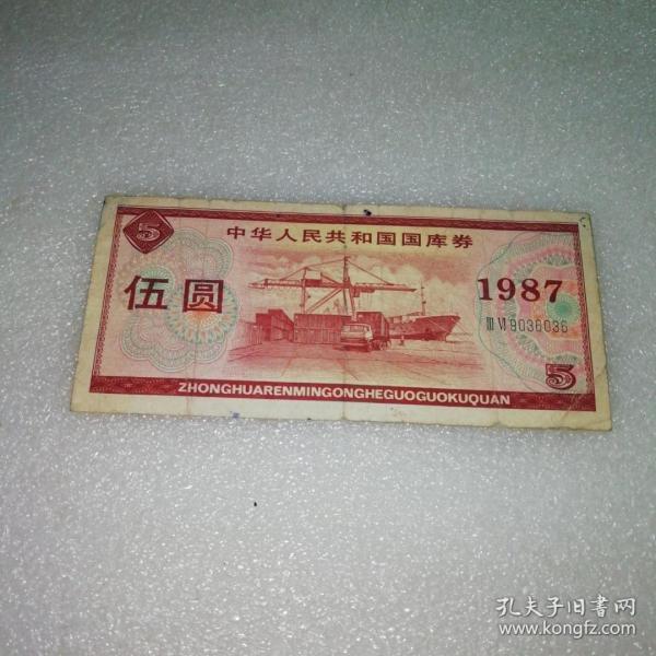 1987年五元国库券~9036036