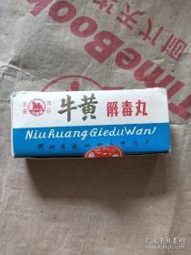 牛黄解毒丸盒