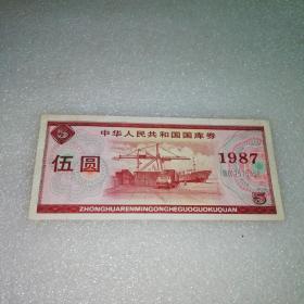 1987年五元国库券~7575358