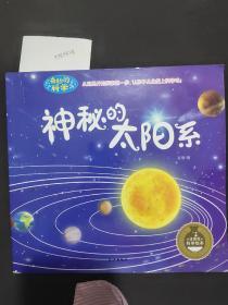 奇妙的科学 神秘太阳系