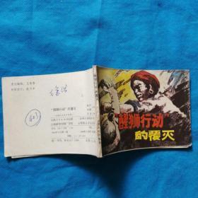 连环画 醒狮行动的覆灭 1984年1版1印 发行67000册 量极少