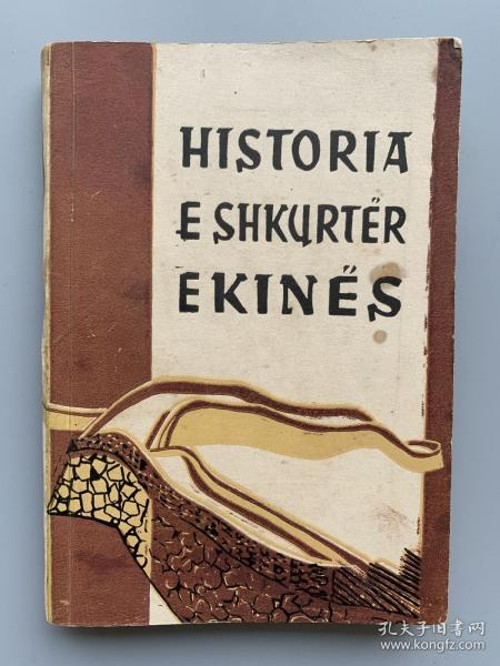 1965年 北京外文出版社 《中国简史》芬兰文版 全一册(仅印2000册,内附12页铜版纸插图)
