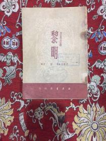 四幕诗剧:黎明(绿原译,海燕书店1950年初版)