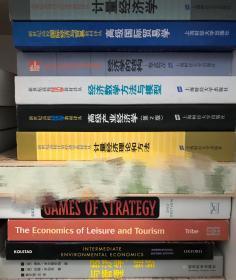 计量经济学、经济学的结构、经济学数学方法与模型、经济学组织与管理、计量经济理论和方法等10本