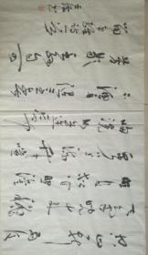 王镭反手字(每幅五十元)
