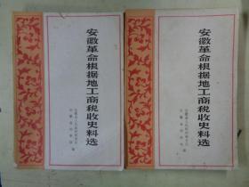 安徽革命根据地工商税收史料选 (上下)